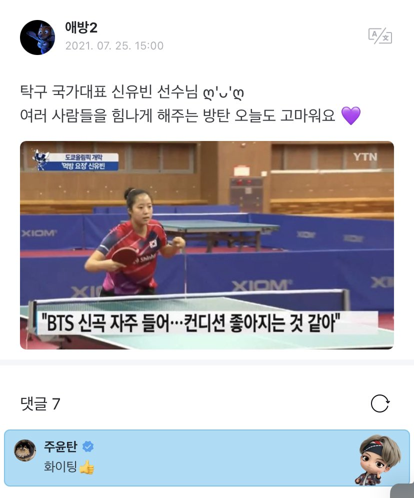 BTS V replied to a post about Shin Yubin on Weverse